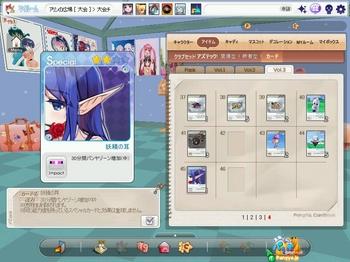 pangyaGU_149.jpg