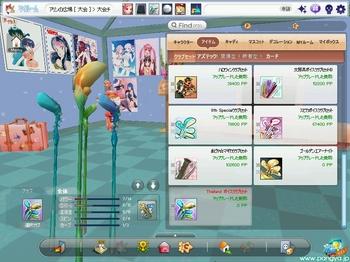 pangyaGU_059.jpg