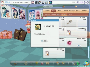 pangyaGU_093.jpg